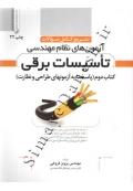 تشریح کامل سوالات آزمون های نظام مهندسی تاسیسات برقی ( جلد دوم - پاسخنامه آزمونهای طراحی و نظارت )