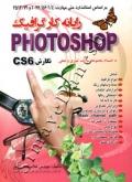 رایانه کار گرافیک photoshop نگارش cs6