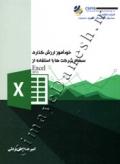 خودآموز ارزش گذاری سهام شرکت هابا استفاده از excel2013