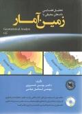 تحلیل فضایی داده های محیطی با زمین آمار