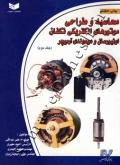 محاسبه و طراحی موتورهای الکتریکی تکفاز، اونیورسال و سیم بندی آرمیچر (جلد دوم)