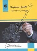 تحلیل سیستم ها برای مهندسی صنایع و مدیریت