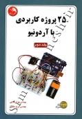 25 پروژه کاربردی با آردونیو (جلد دوم)