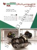 طراحی مهندسی با نرم افزار NX SIEMENS PLM Software (مدلسازی اجسام توپر)