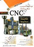 خودآموز برنامه نویسی و اپراتوری ماشینهای CNC آموزش نرم افزارهای (SHOPMAILL و SHOPTURN)