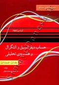 تشریح کامل مسایل حساب دیفرانسیل و انتگرال و هندسه تحلیلی لوئیس لیتهلد (جلد اول - قسمت اول)