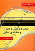 تشریح کامل مسایل حساب دیفرانسیل و انتگرال و هندسه تحلیلی لوئیس لیتهلد (جلد دوم - قسمت دوم)