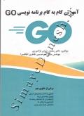 آموزش گام به گام برنامه نویسی GO