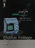 کتاب آموزش LOGO! Version8