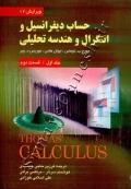 حساب دیفرانسیل و انتگرال و هندسه تحلیلی (جلد اول - قسمت دوم - ویرایش دوازدهم)