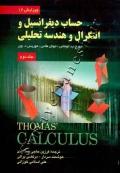 حساب دیفرانسیل و انتگرال و هندسه تحلیلی (جلد دوم - ویرایش دوازدهم)