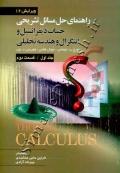 راهنمای حل مسائل تشریحی حساب دیفرانسیل و انتگرال و هندسه تحلیلی جورج توماس (جلد اول - قسمت دوم - ویرایش 12)