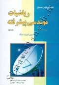 تشریح کامل مسایل ریاضیات مهندسی پیشرفته اروین کرویت سیگ (ویراست هشتم - جلد دوم)