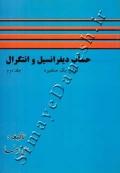 حساب دیفرانسیل و انتگرال (جلد دوم - توابع یک متغیره)