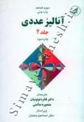 آنالیز عددی (جلد دوم)