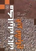 مکانیک خاک غیر اشباع