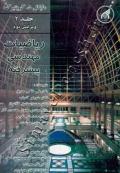 ریاضیات مهندسی پیشرفته (جلد دوم - ویرایش دوم)