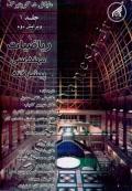 ریاضیات مهندسی پیشرفته (جلد اول - ویرایش دوم)