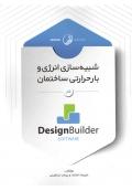 شبیه سازی انرژی و بار حرارتی ساختمان