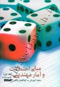 مبانی احتمالات و آمار و مهندسی (جلد اول)