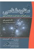 ستاره شناسی ( بررسی نظریه ها و مسایل اصلی در ستاره شناسی نوین )