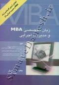 زبان تخصصی MBA و مدیریت اجرایی