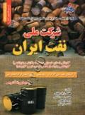 نمونه آزمونهای مستند،پرتکرار،تضمینی و برگزار شده استخدامی شرکت ملی نفت ایران