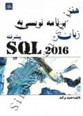 هنر برنامه نویسی به زبان SQL 2016 پیشرفته