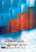 مبانی احتمالات و آمار مهندسی (جلد دوم)