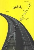 طراحی مسیر (راه آهن و مترو)