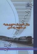 روش تعیین بار محوری بهینه در خطوط راه آهن