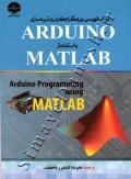 برنامه نویسی,پروگرام کردن و شبیه سازی ARDUINOبا استفاده ازMATLAB