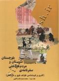 سفرنامه مردم شناختی سیستان و بلوچستان(گذری بر قوم شناسی طوایف بلوچ و سیستانی)ج دوم