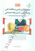 مرجع قوانین ایمنی و حفاظت فنی وزارت تعاون کار و رفاه اجتماعی