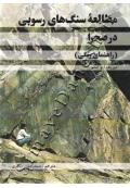 مطالعه سنگ های رسوبی در صحرا (راهنمای رنگی)