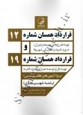 قرارداد همسان شماره 12(تهیه طرح های توسعه و عمران،حوزه و تفضیلی شهرها)و قرارداد همسان شماره 19 (تهیه طرح توسعه عمران ناحیه)