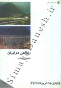 راه آهن در ایران