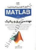 اصول کدنویسی و شبیه سازی با MATLAB برای مهندسی برق و روباتیک