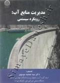 مدیریت منابع آب : رویکرد سیستمی