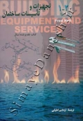 تجهیزات و تاسیسات ساختمان (اجرا و محاسبه)