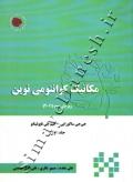 مکانیک کوانتومی نوین (جلد اول - ویرایش دوم)