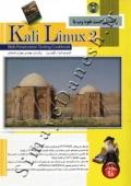 راهنمای تست نفوذ وب با Kali Linux 2