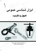 ابزارشناسی عمومی ( اصول و کاربرد )
