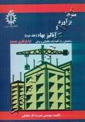 متره، برآورد و آنالیز بهاء (جلد دوم)