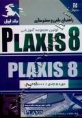 PLAXIS 8 (دوره 5 جلدی)