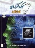 مرجع کامل میکرو کنترلرهای ARM