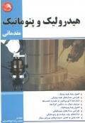هیدرولیک و پنوماتیک مقدماتی