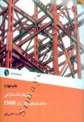 روش ها و نکات طراحی ساختمان های فولادی در ETABS