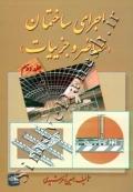 اجرای ساختمان (عناصر و جزئیات) - جلد دوم
