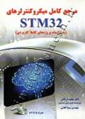 مرجع کامل میکروکنترلرهای STM32 ( به انضمام پروژه های کاملا کاربردی )